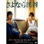 さよなら渓谷 / 真木よう子 (DVD)