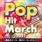 2021 ポップ・ヒット・マーチ〜星影のエール/歌のエール・メドレー〜 /  (CD)