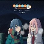 TVアニメ『ゆるキャン△ SEASON2』オリジナル・サウンドトラック / 立山秋航 (CD)