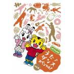 しまじろうのわお! うた♪ダンススペシャル! vol.9 / しまじろう (DVD)