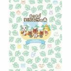 「あつまれ どうぶつの森」オリジナルサウンドトラック(初回数量限定生産盤) / ゲームミュージック (CD)