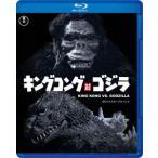 キングコング対ゴジラ 4Kリマスター(Blu-ray Disc) / 高島忠夫 (Blu-ray)