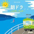CD/オルゴール/朝ドラ 〜メロディ・ブック〜