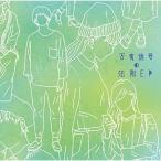 CD/Halo at 四畳半/万有信号の法則-EP