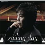 CD/黒岩航紀/sailing day