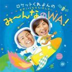 CD/ロケットくれよん/ロケットくれよんの おやこ・ともだち・せんせい み〜んなのWA!