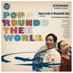 CD/須藤薫&杉真理/ポップ・ラウンド・ザ・ワールド (初回生産限定盤)