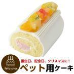 誕生日ケーキ バースデーケーキ ワンちゃん用 犬用 ワンちゃん用 ミニロールケーキ フルーツ ペットケーキ