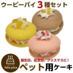 犬用ケーキ ウーピーパイ 3種セット(いちご味、さつま芋味、バナナ味) ペット用ケーキ ペットケーキ