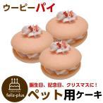 犬用ケーキ ウーピーパイ いちご味 3個セット ペット用ケーキ ペットケーキ