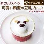 誕生日ケーキ バースデーケーキ ワンちゃん用 犬用 コミフ やさしいスイーツ 豆乳プレーン ペットケーキ