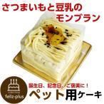 誕生日ケーキ バースデーケーキ  ワンちゃん用 犬用  コミフ さつまいもと豆乳のモンブラン ペットケーキ