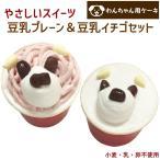 誕生日ケーキ バースデーケーキ  ワンちゃん用 犬用  コミフ やさしいスイーツ 豆乳プレーン&豆乳イチゴセット ペットケーキ 送料無料(※一部地域除く)