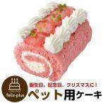 誕生日ケーキ バースデーケーキ ワンちゃん用 犬用 犬のケーキ ミニロールケーキ 苺 ペットケーキ