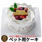 2019 クリスマス コミフ 豆乳クリームのクリスマスケーキ 4号 直径12cm ペット用ケーキ ペットケーキ (12月22日より日時指定可能)