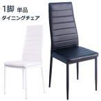 ダイニングチェア ダイニングチェアー 黒 白 椅子 1脚単品 イス ハイバック 食卓椅子 レザー シングル チェア レトロ おしゃれ