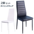 ダイニングチェア 2脚セット レザー 黒 白 椅子 イス ハイバック 食卓椅子 シングル チェア レトロ おしゃれ