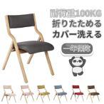 ダイニングチェア 北欧 おしゃれ 木製 チェア 椅子 折りたたみチェア 背もたれ いす 食卓椅子 軽量 多色選択可能 子供 リビングイン テリア家具 完成品