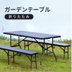 ラタン調 ガーデンテーブル 折りたたみ アウトドアテーブルイスセット テーブル1台+椅子2脚 アウトドア キャンプ 庭 テラス