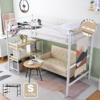 ロフトベッド パイプベッド シングル コンセント付き 宮 子供ベッド 二段ベッドロータイプ 送料無料 スチール 耐震 ベッド シングル パイプベッド