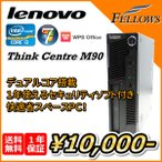 中古パソコン Lenovo ThinkCentre M90 Eco UltraSmall 3692RN5 豪華4点セット付き Windows7 Pro 32Bit Office 付き Core i3-540 2GB 250GB DVD