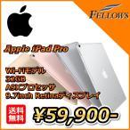 ショッピング新品 新品タブレット Apple iPad Pro 9.7inch 32GB Wi-Fiモデル カラーお選び頂けます A9x 802.11ac Retinaディスプレイ