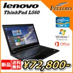 新品パソコン Lenovo ThinkPad L560 20F10047JP Microsoft  Office H&B 2016付き