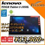 中古 タブレット Lenovo YOGA Tablet 2-1050L 59434335 SiMフリー LTE クアッドコア 10.1インチ IPS 1920x1200表示  Android 4.4.2 中古