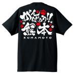 がんばろう 熊本 Tシャツ 2 熊本地震 震災 チャリティ Tシャツ 黒