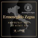 Ermenegildo Zegna 15 milmil 15 エルメネジルド・ゼニア 15 milmil 15 オーダースーツ オールシーズン用素材