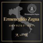 Ermenegildo Zegna Traveller エルメネジルド・ゼニア トラベラー オーダースーツ 秋冬用素材