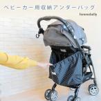 ベビーカーバッグ バギーバッグ 収納バッグ おでかけポケット 小物入れ 大容量 撥水 日本製 ネコポスOK [M便 1/2]