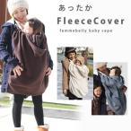 ◎日本製◎抱っこ紐用あったかフリース防寒カバー  雨や風よけに 簡単装着でお出かけに便利♪ メール便不可