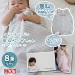 スリーパー 無料 名入れ オーガニックガーゼ 着るオーガニックガーゼケット 6重織りガーゼ 刺繍無料 男の子 女の子 日本製【送料無料】