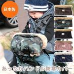 自転車 チャイルドシート ハンドル防寒カバー 子供乗せ用 前・後ろ共用 暖か 防寒 かわいい ボア ベビーカー 1点ならネコポス発送OK [M便 9/10]