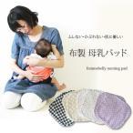 ムレない・かぶれない・肌に優しい【布製母乳パッド(2枚組)】母乳ママの悩みをすべて解決♪ 安心の日本製 【メール便可】[M便 1/4]