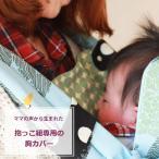 ママの声から生まれた♪【抱っこ紐専用 胸カバー】 安心の日本製 綿100%【メール便可】[M便 1/4]