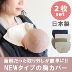 抱っこ紐用胸カバー 2枚組 ベビーキャリー よだれカバー サッキングパッド 抱っこひも用 日本製 ファムキャリー エルゴ 綿100% ネコポス可 [M便 1/4]