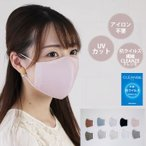 セール価格  大人用 マスク クレンゼマスク 布マスク  繊維上の特定のウィルスを99%減少 洗えるマスク 日本製 ファムベリー ネコポス可 [M便 1/5]