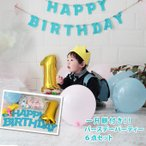 一升餅 1歳誕生日 飾り付け バースデーパーティ6点セット プレゼント ギフト ガーランド バルーン ベビーリュック 日本製・国産 ネコポス不可