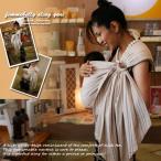 ベビースリング スリング しじら しじら織り だっこ紐 ファムベリー 出産祝い 抱っこひも 新生児 日本製 送料無料