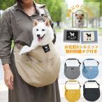 無料お名前刺繍 ペットスリング 犬 抱っこひも 抱っこ紐 小型犬 中型犬 お出かけペットスリング 調節バックル付き 刺繍  消臭機能 日本製 ネコポス不可
