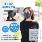 塗らない顔のUV対策 UVカットマスク  【メール便OK】【日本製】[M便 1/3]
