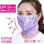 マスク UVカット フェイスカバー 紫外線対策 日焼け防止 UV 日焼け 花粉 対策 紫外線カット おしゃれ 9色から選べる