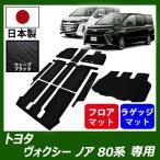 トヨタ ノア・ヴォクシー 80系 フロアマット+ステップマット+ラゲッジマット (カラー:ウェーブブラック) 7人/8人専用