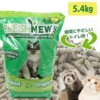 フレッシュニュース5.4kg(オススメ)  フェレット/トイレ砂/トイレ/衛生用品