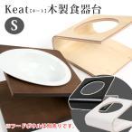 i Dog  Keatキート木製食器台S (ペット用フードボウルスタンド) 犬/ドッグ/ペット/食器台/フード台/フードテーブル/フードスタンド/食器