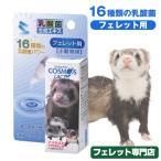 乳酸菌生成エキス コスモスラクト フェレット/サプリメント/ゼロカロリー/栄養/お腹