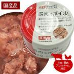 犬 フード  アニウェル 馬肉のボイル 85g(国産)(犬用栄養補完食)缶詰 馬肉 鉄分 低カロリー 低アレルギー オールステージ ウェットフード