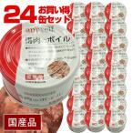 犬 フード  (まとめ買い)(お買い得)アニウェル 馬肉のボイル 85g(24缶セット)(国産)(犬用栄養補完食)缶詰 馬肉 鉄分 低カロリー 低アレルギ